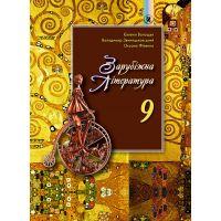 Учебник для 9 класса: Зарубежная литература (Волощук)