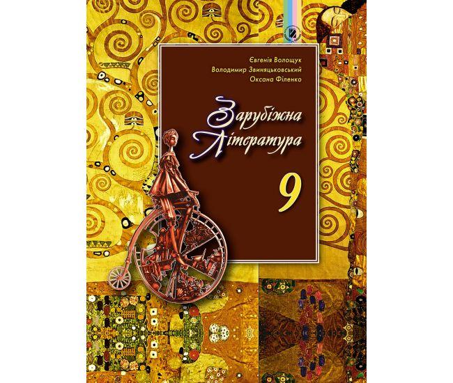 Учебник для 9 класса: Зарубежная литература (Волощук) - Издательство Генеза - ISBN 978-966-11-0837-9