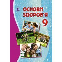Учебник для 9 класса: Основы здоровья (Бойченко)