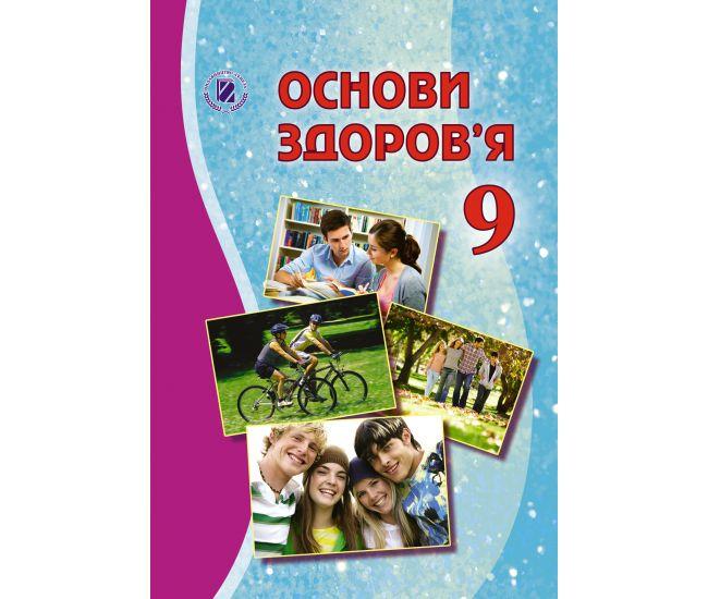 Учебник для 9 класса: Основы здоровья (Бойченко) - Издательство Генеза - ISBN 978-966-11-0857-7