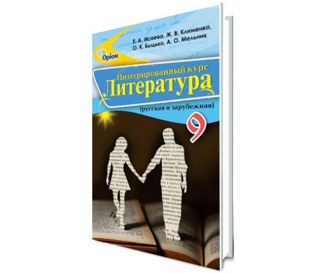 Учебник для 9 класса: Литература интегрированный курс (Исаева) - Издательство Орион - ISBN 978-617-7485-24-6