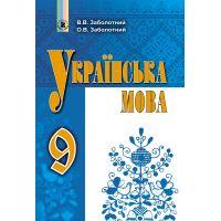 Учебник для 9 класса: Украинский язык (Заболотный)