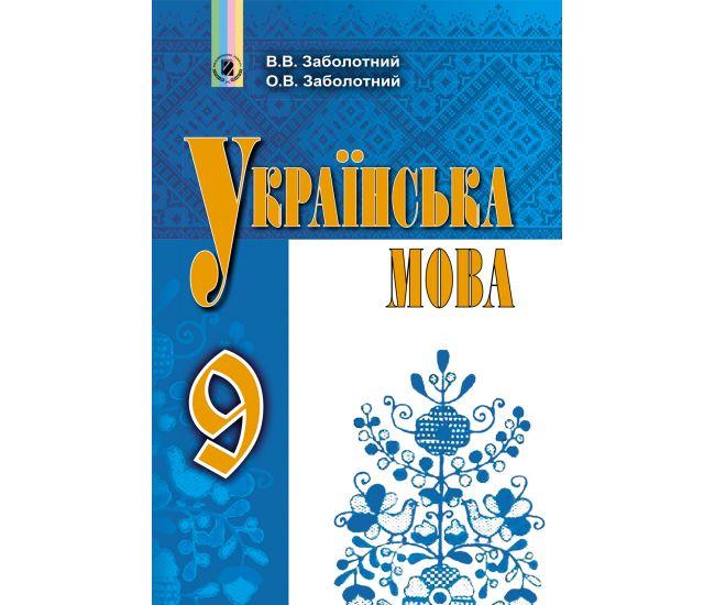 Учебник для 9 класса: Украинский язык (Заболотный) - Издательство Генеза - ISBN 978-966-11-0830-0
