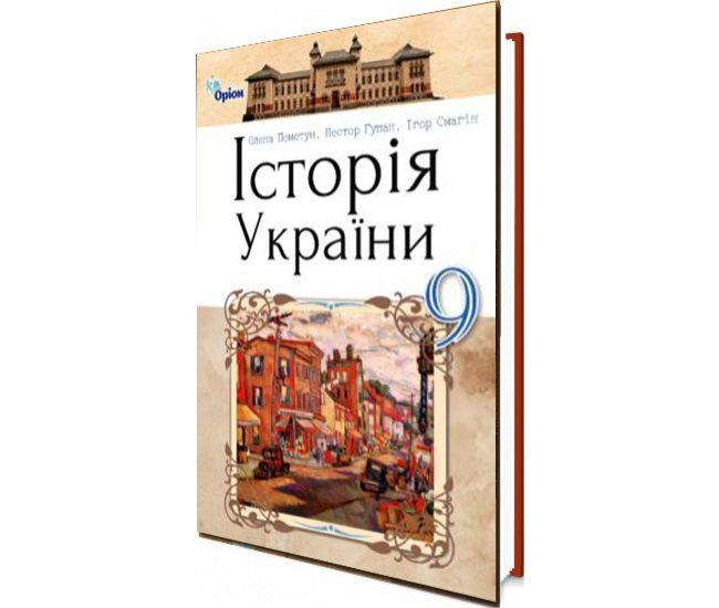 Учебник для 9 класса: История Украины (Пометун) - Издательство Орион - ISBN 978-617-7485-18-5