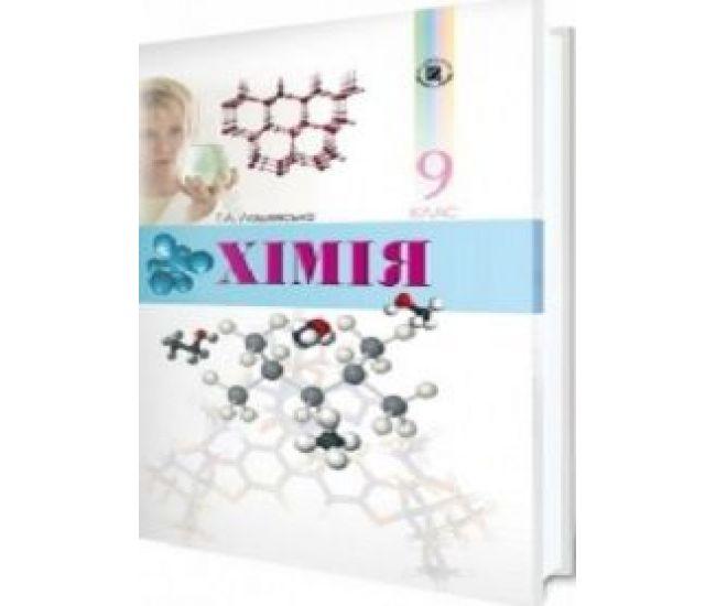 Учебник Химия 9 кл. Лашевська Г.А. (UK) - Издательство Генеза - ISBN 1110102