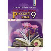 Учебник для 9 класса: Русский язык (Самонова) 5 год обучения