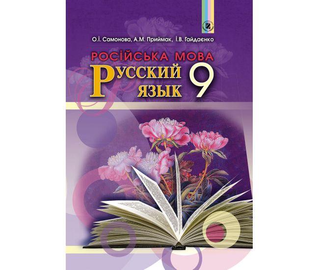 Учебник для 9 класса: Русский язык (Самонова) 5 год обучения - Издательство Генеза - ISBN 978-966-11-0850-8