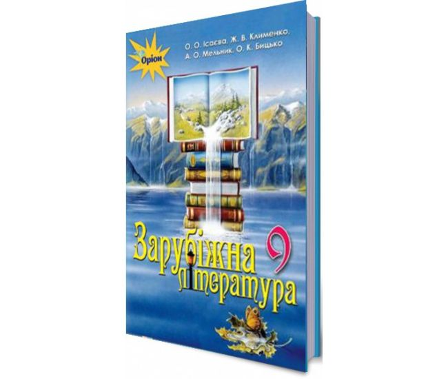 Учебник для 9 класса: Зарубежная литература (Исаева) - Издательство Орион - ISBN 978-617-7485-23-9