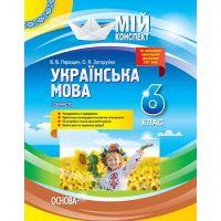 Мой конспект Основа Украинский язык 6 класс I семестр (по обновленной программе)
