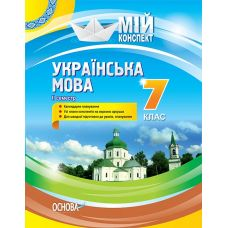 Мой конспект Основа Украинский язык. 7 класс  II семестр (обновленная программа) - Издательство Основа - ISBN 9786170038753