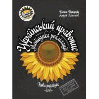Учебно-методическое пособие Соняшник Украинское правописание в новой редакции: методика реализации