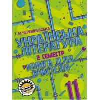 Книга для учителя Соняшник Украинская литература 11 класс ІІ семестр Уровень стандарта Татьяна Черешневская