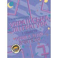 Книга для учителя Соняшник Украинская литература 7 класс I семестр Татьяна Черешневская