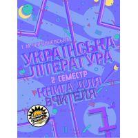 Книга для учителя Соняшник Украинская литература 7 класс ІІ семестр Татьяна Черешневская