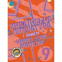 Книга для учителя Соняшник Украинская литература 9 класс I семестр