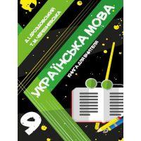 Книга для учителя Соняшник Украинский язык 9 класс Дроздовский Черешневская
