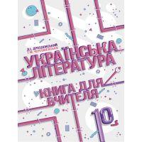 Книга для учителя Соняшник Украинская литература 10 класс  Дроздовский Черешневская