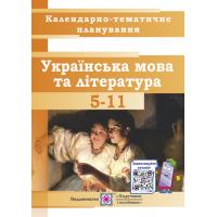Календарно-тематическое планирование Пiдручники i посiбники Украинский язык и литература 5-11 класс