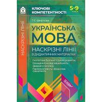 Ключевые компетентности Основа Украинский язык Сквозные линии в дидактических материалах