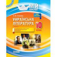 Мой конспект Основа Украинская литература 10 класс I семестр