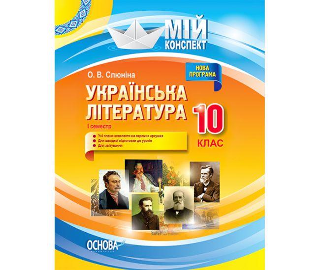 Мой конспект. Украинская литература 10 класс I семестр - Издательство Основа - ISBN 978-617-00-3446-5