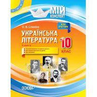 Мой конспект Основа Украинская литература 10 класс II семестр