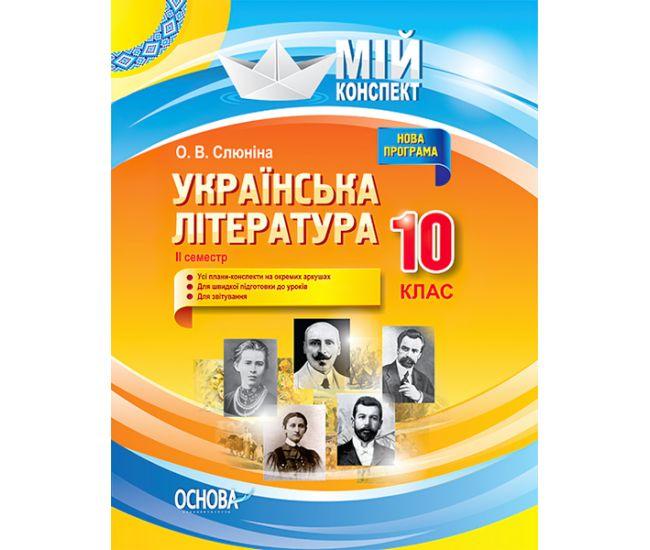 Мой конспект. Украинская литература 10 класс II семестр - Издательство Основа - ISBN 978-617-00-3461-8