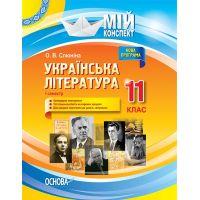 Мой конспект Основа Украинская литература 11 класс I семестр