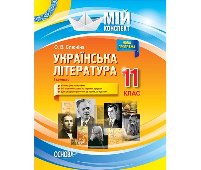 Мой конспект. Украинская литература 11 класс I семестр - Издательство Основа - ISBN 978-617-00-3703-9