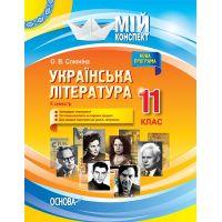 Мой конспект Основа Украинская литература 11 класс II семестр