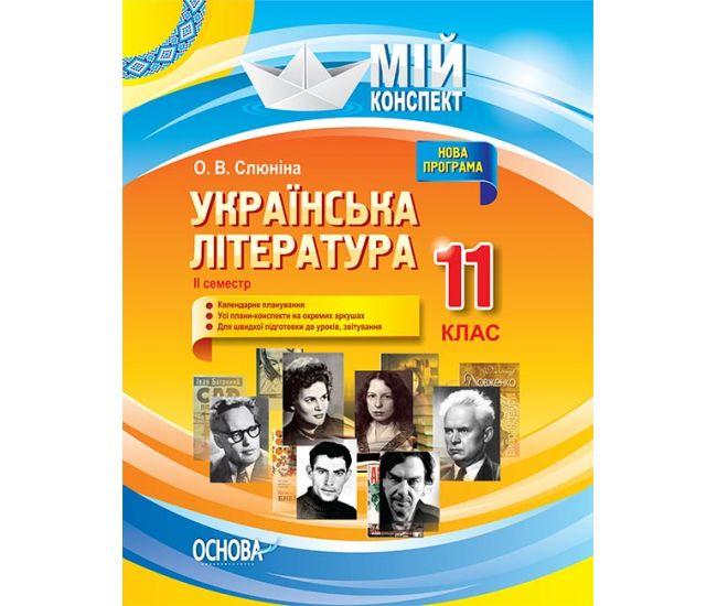 Мой конспект. Украинская литература 11 класс II семестр - Издательство Основа - ISBN 978-617-00-3704-6