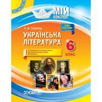 Мой конспект Основа Украинская литература 6 класс