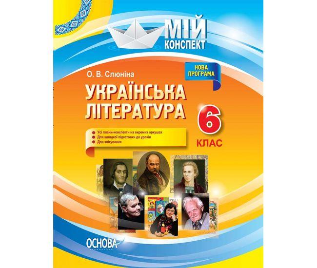 Мой конспект. Украинская литература 6 класс - Издательство Основа - ISBN 978-617-00-3425-0