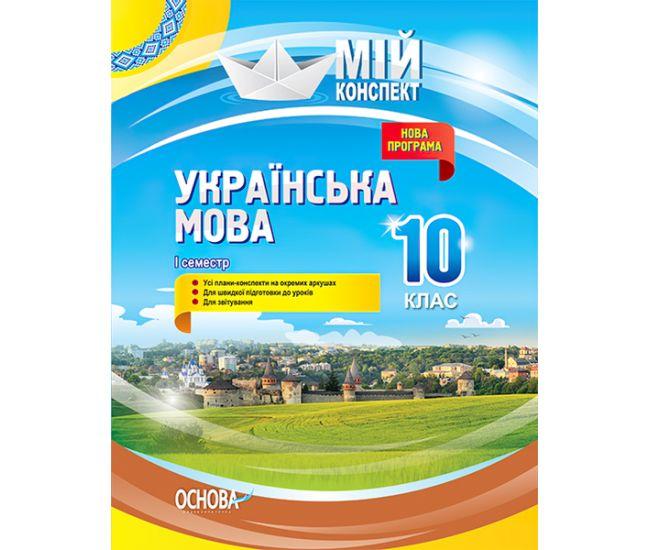 Мой конспект. Украинский язык 10 класс I семестр - Издательство Основа - ISBN 978-617-00-3436-6