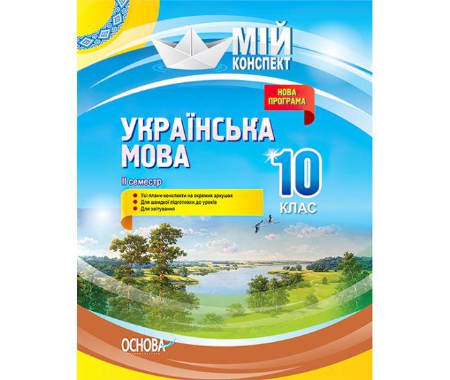 Мой конспект. Украинский язык 10 класс II семестр - Издательство Основа - ISBN 978-617-00-3462-5