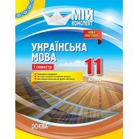 Мой конспект Основа Украинский язык 11 класс I семестр