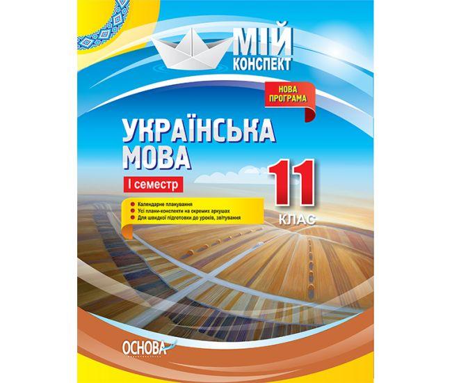 Мой конспект. Украинский язык 11 класс I семестр - Издательство Основа - ISBN 978-617-00-3699-5