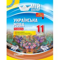 Мой конспект Основа Украинский язык 11 класс II семестр