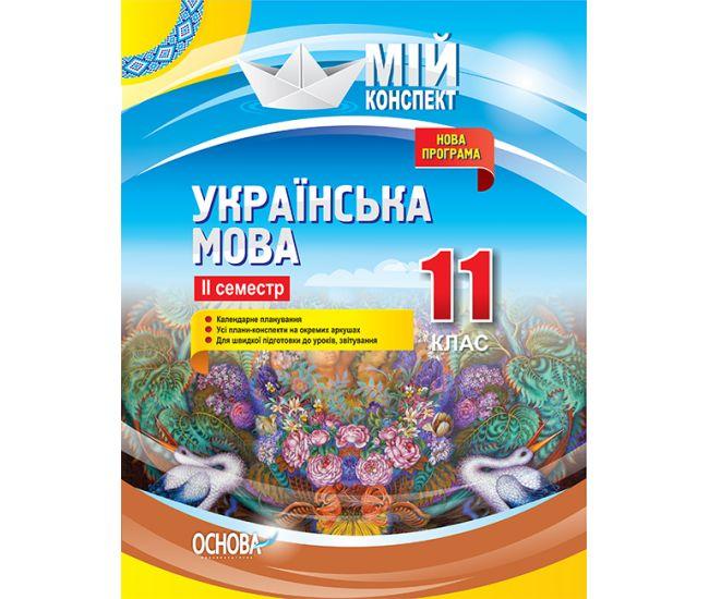Мой конспект. Украинский язык 11 класс II семестр - Издательство Основа - ISBN 978-617-00-3700-8