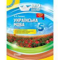 Мой конспект Основа Украинский язык 5 класс I семестр