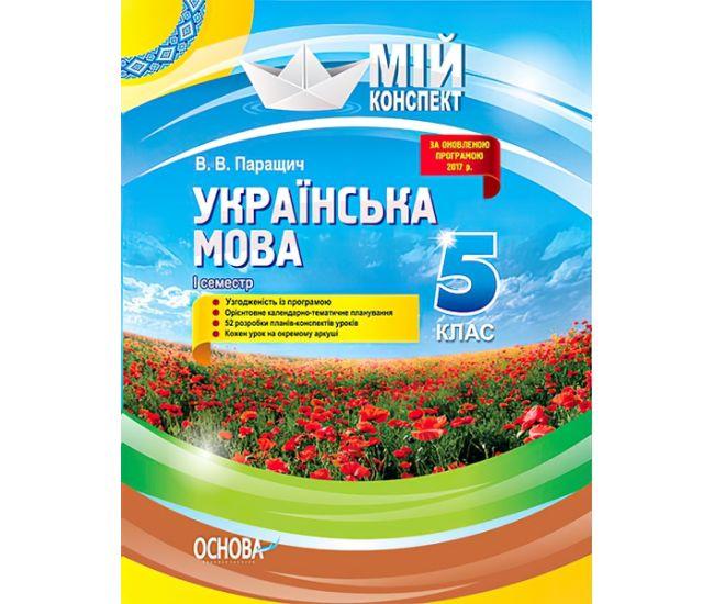 Мой конспект. Украинский язык 5 класс I семестр - Издательство Основа - ISBN 9786170033321