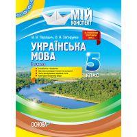 Мой конспект Основа Украинский язык 5 класс II семестр