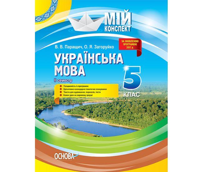 Мой конспект. Украинский язык 5 класс II семестр - Издательство Основа - ISBN 978-617-00-3386-4