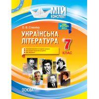 Мой конспект Основа Украинская литература 7 класс