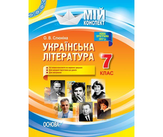 Мой конспект. Украинская литература 7 класс - Издательство Основа - ISBN 978-617-00-3427-4