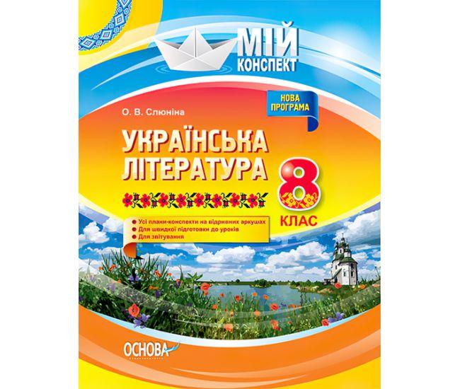 Мой конспект. Украинская литература 8 класс - Издательство Основа - ISBN 9786170028051