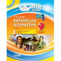 Мой конспект Основа Украинская литература 9 класс I семестр