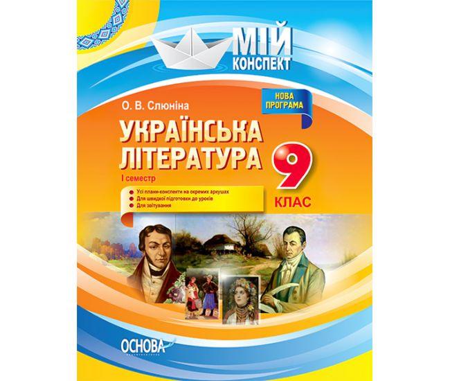 Мой конспект. Украинская литература 9 класс I семестр - Издательство Основа - ISBN 9786170031440