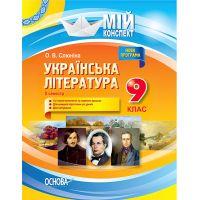 Мой конспект Основа Украинская литература 9 класс II семестр