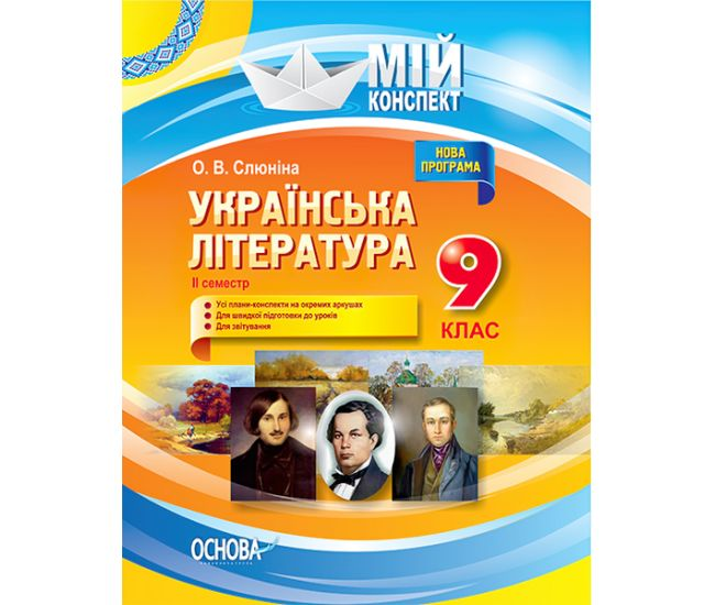 Мой конспект. Украинская литература 9 класс II семестр - Издательство Основа - ISBN 9786170031457